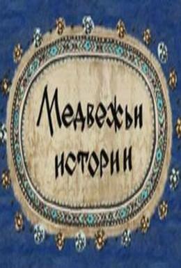 Постер фильма Медвежьи истории (2007)