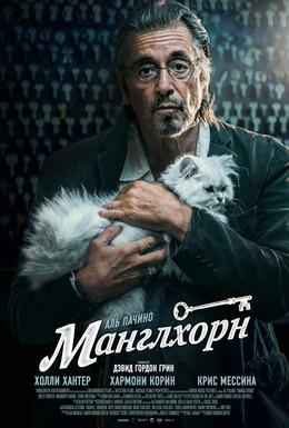 Постер фильма Манглхорн (2014)