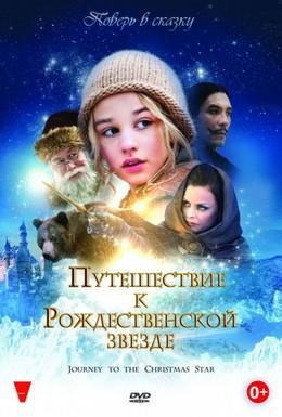 Постер фильма Путешествие к Рождественской звезде (2012)