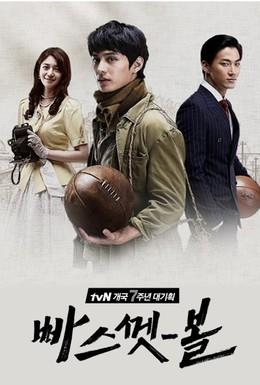 Постер фильма Бейскетбол (2013)