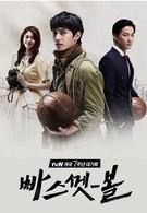 Бейскетбол (2013)