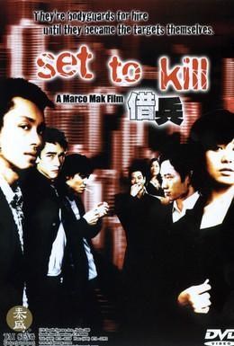 Постер фильма Истинный убийца (2005)