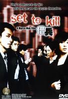 Истинный убийца (2005)