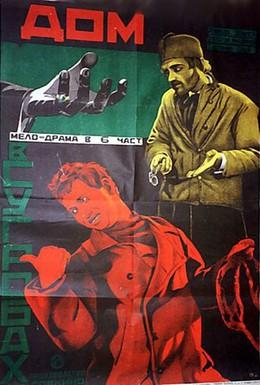 Постер фильма Дом в сугробах (1928)