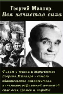 Постер фильма Вся нечистая сила (2003)