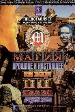 Постер фильма Магия (2004)