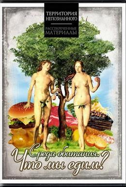 Постер фильма Среда обитания (2009)