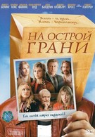 На острой грани (2006)
