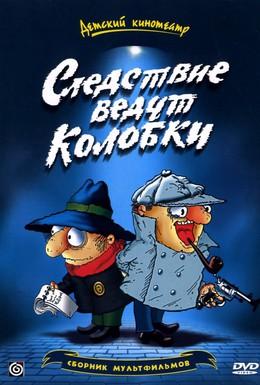Постер фильма Следствие ведут Колобки (1986)