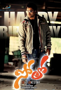 Постер фильма Одинокий (2011)