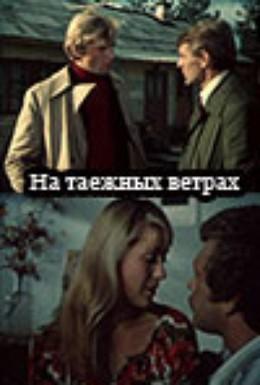 Постер фильма На таежных ветрах (1979)