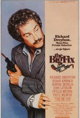 Постер фильма Большой сговор (1978)