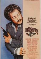 Большой сговор (1978)