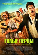 Голые перцы (2014)