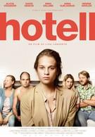 Отель (2013)