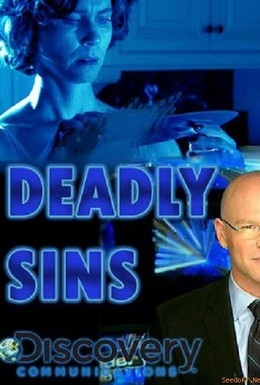 Постер фильма Смертные грехи (2012)