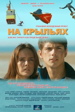 Постер фильма На крыльях (2013)