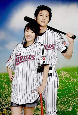 Постер фильма Любовь как бейсбол (2007)