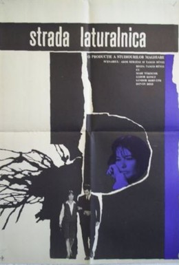 Постер фильма Переулок (1967)