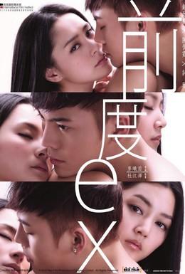 Постер фильма Бывшие (2010)