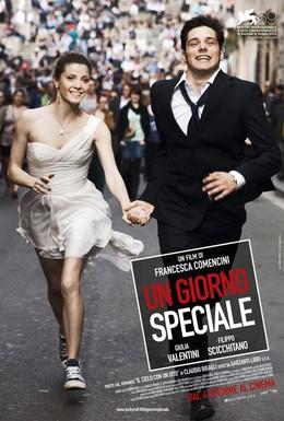 Постер фильма Особый день (2012)