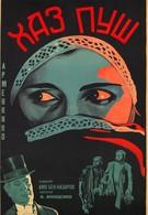 Хаз-пуш: Персия при Каджарах (1927)