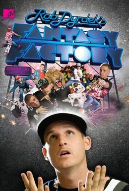 Постер фильма Фабрика фантазий (2011)