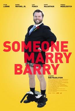 Постер фильма Поженить Бэрри (2014)