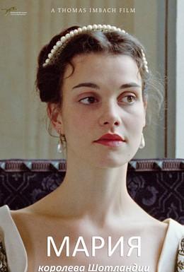 Постер фильма Мария – королева Шотландии (2013)