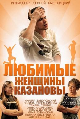 Постер фильма Любимые женщины Казановы (2014)