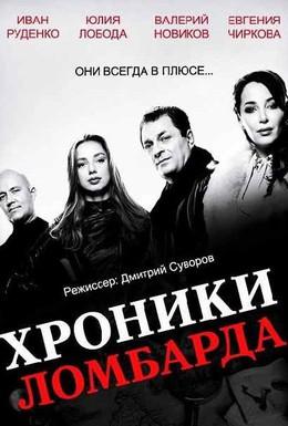 Постер фильма Хроники ломбарда (2014)