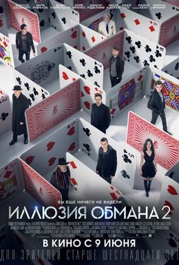 Постер фильма Иллюзия обмана 2 (2016)