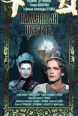 Постер фильма Каменный цветок (1946)