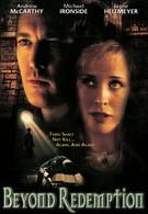 Поворот судьбы (1999)