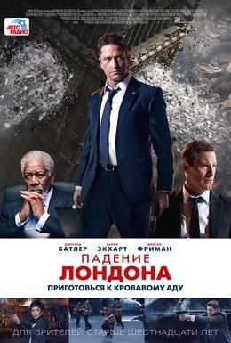 Постер фильма Падение Лондона (2016)