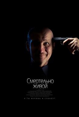 Постер фильма Смертельно живой (2015)