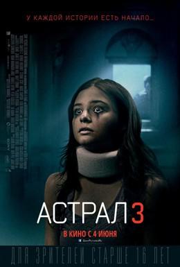 Постер фильма Астрал 3 (2015)