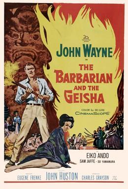 Постер фильма Варвар и гейша (1958)