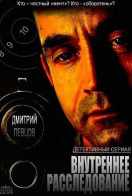 Постер фильма Внутреннее расследование (2014)