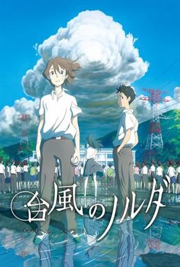 Постер фильма Тайфун Норуда (2015)