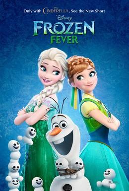 Постер фильма Холодное торжество (2015)