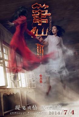 Постер фильма Заклятие смерти 3 (2013)