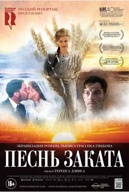 Постер фильма Песнь заката (2015)