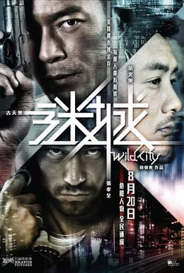 Постер фильма Дикий город (2015)
