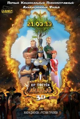 Постер фильма Ер-Тостик и Айдахар (2013)