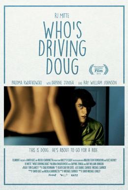 Постер фильма Требуется водитель (2016)