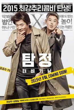 Постер фильма Детектив по случайности (2015)