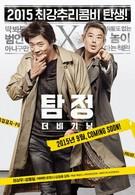 Детектив по случайности (2015)