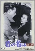 Твоё имя (1953)