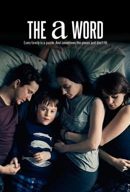 Постер фильма Слово на букву А (2016)